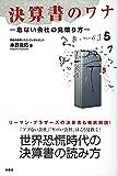 決算書のワナ 危ない会社の見破り方 (扶桑社BOOKS)