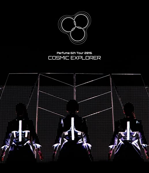 Perfume 6th Tour 2016 「COSMIC EXPLORER」(通常盤)[Blu-ray]