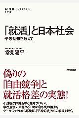 「就活」と日本社会 平等幻想を超えて (NHKブックス) Kindle版
