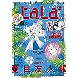 LaLa 2021年 07 月号 [雑誌]