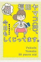 福田ヤマコ(30)、今日もしくじってます。 (中経☆コミックス) Kindle版