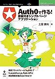 「Auth0」で作る!認証付きシングルページアプリケーション (技術の泉シリーズ(NextPublishing))