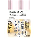 患者になった名医たちの選択 (朝日新書)