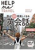 【通常版】HELP me TRAVEL  旅が100倍楽しくなる英会話