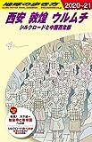 D07 地球の歩き方 西安 敦煌 ウルムチ シルクロードと中国西北部 2020~2021