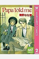 Papa told me 2 (マーガレットコミックスDIGITAL) Kindle版