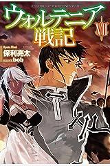 ウォルテニア戦記VII (HJ NOVELS) Kindle版