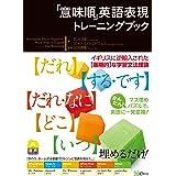 「意味順」英語表現トレーニングブック