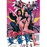 女番長 [DVD]