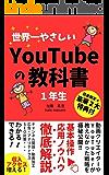 世界一やさしいYoutubeの教科書【読者限定2大特典付き】