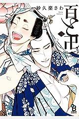 百と卍(3)【電子限定特典付】 (onBLUE comics) Kindle版
