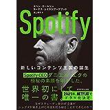 Spotify――新しいコンテンツ王国の誕生