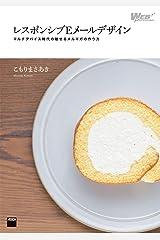 レスポンシブEメールデザイン マルチデバイス時代の魅せるメルマガの作り方 (Web Professional Books) Kindle版