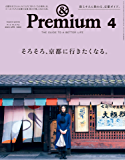 &Premium(アンド プレミアム) 2020年4月号 [そろそろ、京都に行きたくなる。] [雑誌]