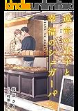 運命の王子と幸福のシュガーパン (スピカ文庫)