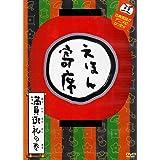 NHK「てれび絵本」DVD えほん寄席 満員御礼の巻