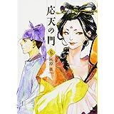 応天の門 6 (BUNCH COMICS)
