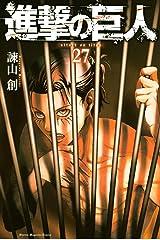 進撃の巨人(27) (週刊少年マガジンコミックス) Kindle版