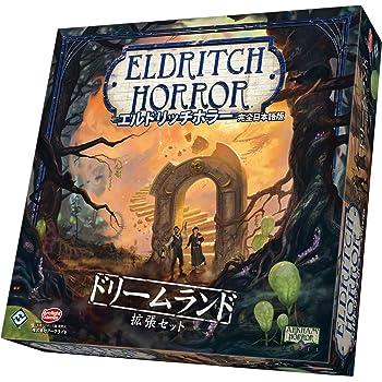 エルドリッチホラー 拡張 ドリームランド 完全日本語版