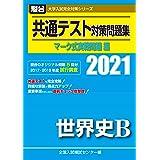 共通テスト対策問題集 マーク式実戦問題編 世界史B 2021 (大学入試完全対策シリーズ)