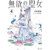 無欲の聖女 4 (ヒーロー文庫)