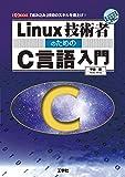 Linux技術者のためのC言語入門 (I・O BOOKS)