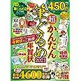超かんたん筆ぐるめ年賀状2021 (100%ムックシリーズ)
