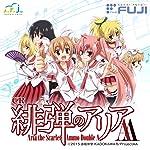 CR緋弾のアリアAA オリジナルサウンドトラック