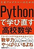 文系プログラマーのためのPythonで学び直す高校数学