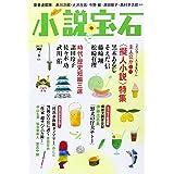 小説宝石 2021年 07 月号 [雑誌]