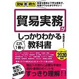 図解即戦力 貿易実務がこれ1冊でしっかりわかる教科書
