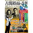 古関裕而の生涯 傑作メロディーCD付き (TJMOOK)