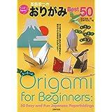英語訳つきおりがみBest50 ― はじめてでも簡単に折れる作品ばかり 海外の人へのおみやけにぴったり! (Cool Japan)