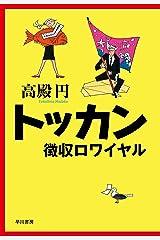 トッカン 徴収ロワイヤル (早川書房) Kindle版