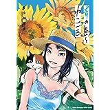 青の島とねこ一匹 5 (5) (ヤングチャンピオン烈コミックス)