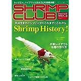 SHRIMP CLUB (シュリンプクラブ) No.8