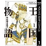 王国物語 1 (ヤングジャンプコミックスDIGITAL)