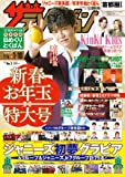 ザテレビジョン 首都圏関東版 2020年1/10増刊号