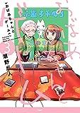 おばあちゃんとゲーム(3) (アース・スターコミックス)