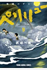 ペリリュー ─楽園のゲルニカ─ 9 (ヤングアニマルコミックス) Kindle版
