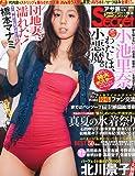 週刊アサヒ芸能増刊 アサ芸Secret! (シークレット) VOL.29 2014年 9/10号 [雑誌]