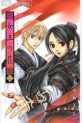 女王の花(2) (フラワーコミックス) Kindle版