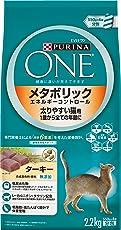 ピュリナ ワン 成猫用(1歳以上) メタボリックエネルギーコントロール 太りやすい猫用 ターキー 2.2kg(550g×4袋) [キャットフード]