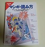 マンガの読み方 別冊宝島EX
