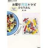 NHKきょうの料理 お届け冷凍レシピ ひとりぶん (生活実用シリーズ NHKきょうの料理)