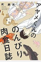 アヤメくんののんびり肉食日誌(4) (FEEL COMICS) Kindle版