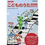 NHK こどものうた楽譜集 2018年度版