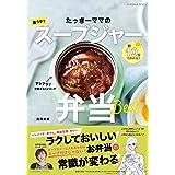 10分で作れる! たっきーママの最ラク! スープジャー弁当 (扶桑社ムック)