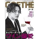 GOETHE[ゲーテ] 2019年3月号[雑誌]