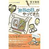 〝弁当の日″がやってきた―子ども・親・地域が育つ香川・滝宮小学校の「食育」実践記 (シリーズ 子どもの時間3)